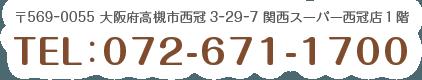 〒569-0055 大阪府高槻市西冠3丁目29-7 関西スーパー西冠店1階 tel:072-671-1700